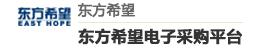 东方希望电子采购平台