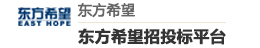 东方希望招投标平台