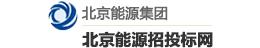 北京能源招投标网