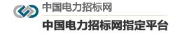 中国电力商务招标网