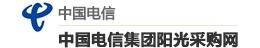 中国电信阳光采购网