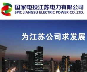 国家电投集团江苏电力有限公司